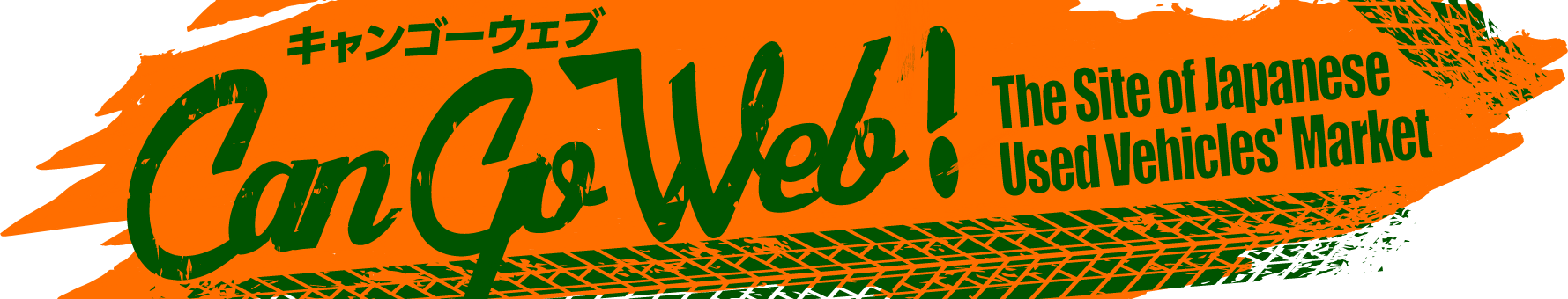 Can Go Wemb!キャンゴーウェブ